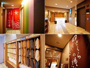 スーパーホテルさいたま・大宮 天然温泉 さくらの湯:大宮駅西口から徒歩約10分♪