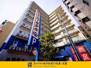 スーパーホテルさいたま・大宮の写真