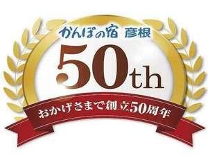 皆さまに支えられ、令和2年3月11日に50周年を迎えました!