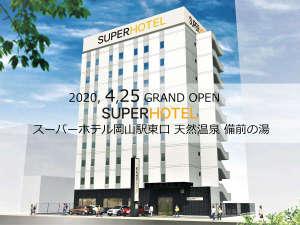 スーパーホテル岡山駅東口「備前の湯」(2020年4月25日OPEN)の写真