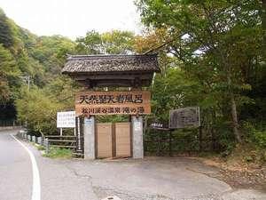湯治(自炊)の宿 松川渓谷温泉 滝の湯:西門
