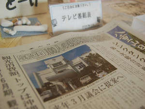 ★八重山毎日新聞。石垣島地元紙です。八重山のニュースを届けてくれます★