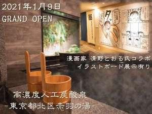 スーパーホテル東京・赤羽駅南口【東京都北区赤羽の湯】1/9OPENの写真