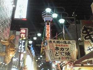 スパワールド世界の大温泉:【新世界】大阪のシンボル通天閣。スパワールドから徒歩5分です。