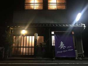 Shingu Guest House 奏の写真