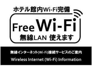 パルスイン 勝浦:全館 Wi-Fi完備