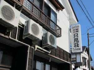 駅前旅館 只見荘(旧:民宿只見荘)