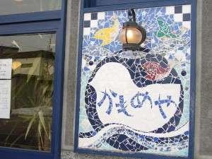 おたる北運河かもめや:アートな雰囲気を表現しているかもめやのモザイクタイルの看板