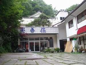 老神温泉 湯元 楽善荘の写真