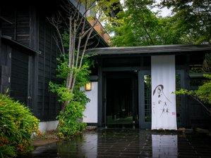 源泉掛け流しの離れ宿 由布院別邸 風の森の写真