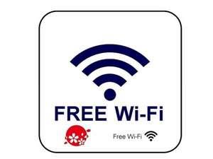 民宿inn みやざき 湯楽庵:無料Wi-fi全室完備!
