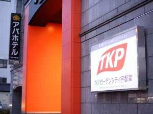 アパホテル<宇都宮駅前>:TKP入り口看板