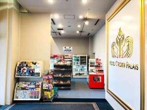 ホテルクラウンパレス北九州(HMIホテルグループ):■24時間営業☆ロビー売店