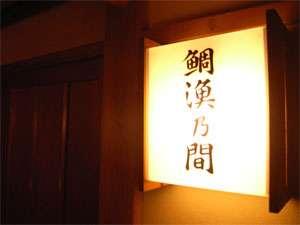鯛納屋(たいなや):*趣きのあるお部屋は全9室!造りも純和風こだわり、細部にまで心くばりをした設計(お部屋一例)
