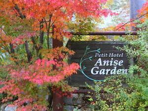 プチホテル アニスガーデン: 紅葉に彩られたアニスガーデン