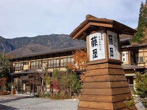 奥飛騨百姓座敷の宿 藤屋の写真