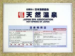 盛岡つなぎ温泉 ホテル三春:日本温泉協会認定源泉100%掛け流し温泉