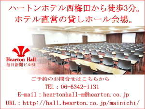 ハートンホテル西梅田:毎日ホール:6