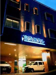 ビジネス金子ホテルの写真
