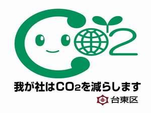 台東区CO2ダイエット宣言ロゴ