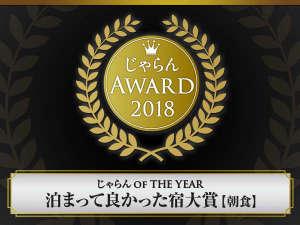じゃらん OF THE YEAR 泊まって良かった宿大賞(朝食)関東・甲信越ブロック 301室以上部門 3位!