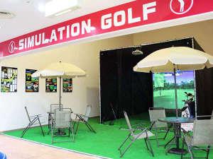 ホテルリソル函館:スポーツプラザ「シミュレーションゴルフ」