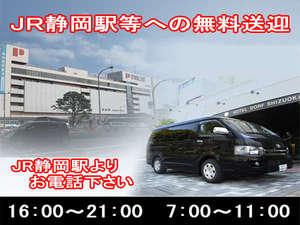 ホテル ドルフ 静岡:〓静岡駅等まで無料送迎〓16:00~21:00&7:00~11:00〓お気軽にご利用下さい。