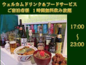 ホテル ドルフ 静岡:ウェルカムドリンク&フードサービスアルコールやソフトドリンク、数量限定の軽食がなんと無料!!
