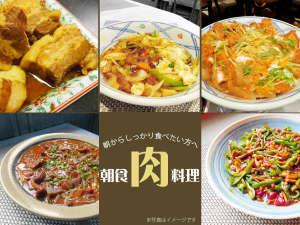 ホテル ドルフ 静岡:~朝からしっかり食べたい方へ~ドルフ自慢の充実 '肉'料理!