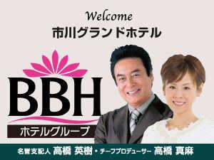 市川グランドホテル(BBHホテルグループ):★タイムズカーレンタル30%OFF特典は公式HPをご覧ください★
