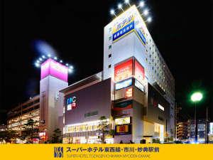 スーパーホテル東西線・市川・妙典駅前の写真