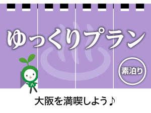 湯元「花乃井」スーパーホテル大阪天然温泉
