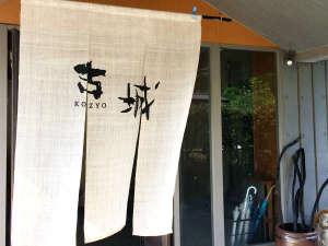 「竹田城跡とカニ料理の旅館 古城」の写真