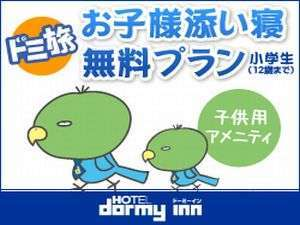 堂島川温泉 天神の湯 ドーミーイン梅田東