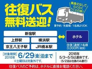 伊東園ホテル稲取:直行バス6月まで
