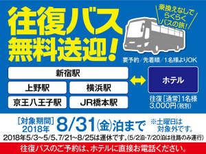 伊東園ホテル稲取:直行バス