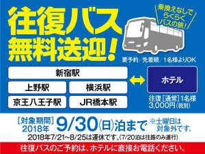 伊東園ホテル稲取:直行バス情報