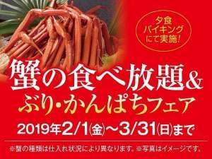 伊東園ホテル稲取:2019年2月からのお料理フェア