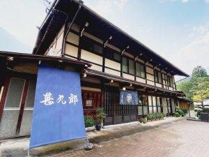 築150年の飛騨民家 おやど 甚九郎の写真