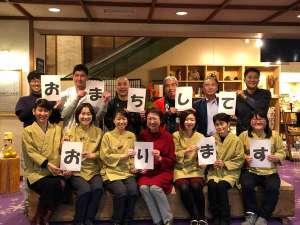 越後湯沢温泉 雪国の宿 高半:女将、スタッフ一同心よりお待ちしております。