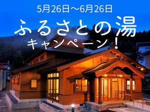 野沢温泉 河一屋旅館:「5/26~6/26限定]ふるさとの湯キャンペーン!