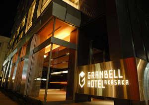 赤坂グランベルホテルの写真