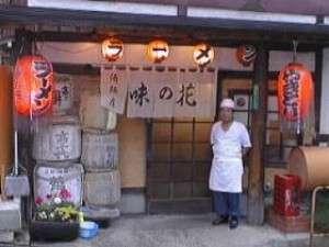 ホテル 湯沢湯沢でんき屋