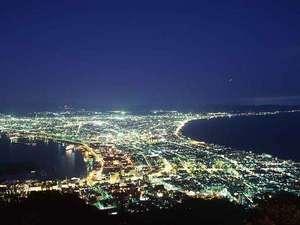 函館市湯の川湯元漁火館:キラキラの函館夜景をお楽しみください
