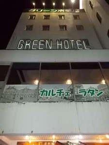 水沢グリーンホテル:夜の水沢グリーンホテル
