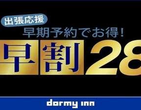 ドーミーインEXPRESS草加City