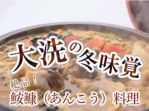 大洗ホテル~太平洋を望む絶景ロケーション~:大洗の冬味覚 絶品!鮟鱇(あんこう)料理
