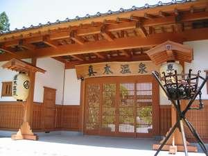真木温泉旅館の写真