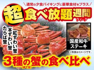 伊東園ホテル飯坂叶や:かに3種と和牛ステーキが食べ放題♪
