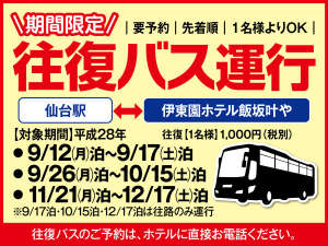 伊東園ホテル飯坂叶や:仙台駅からの直行バス期間限定で運行中♪